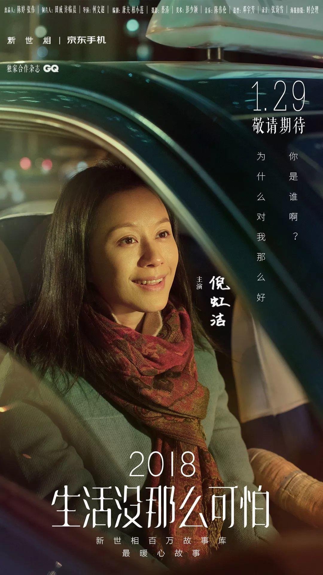 2018年第一支催泪短片,这个女人被老公绑了三年……