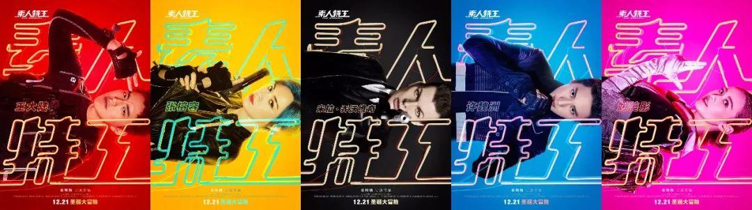 这可能是今年最帅的电影海报了!