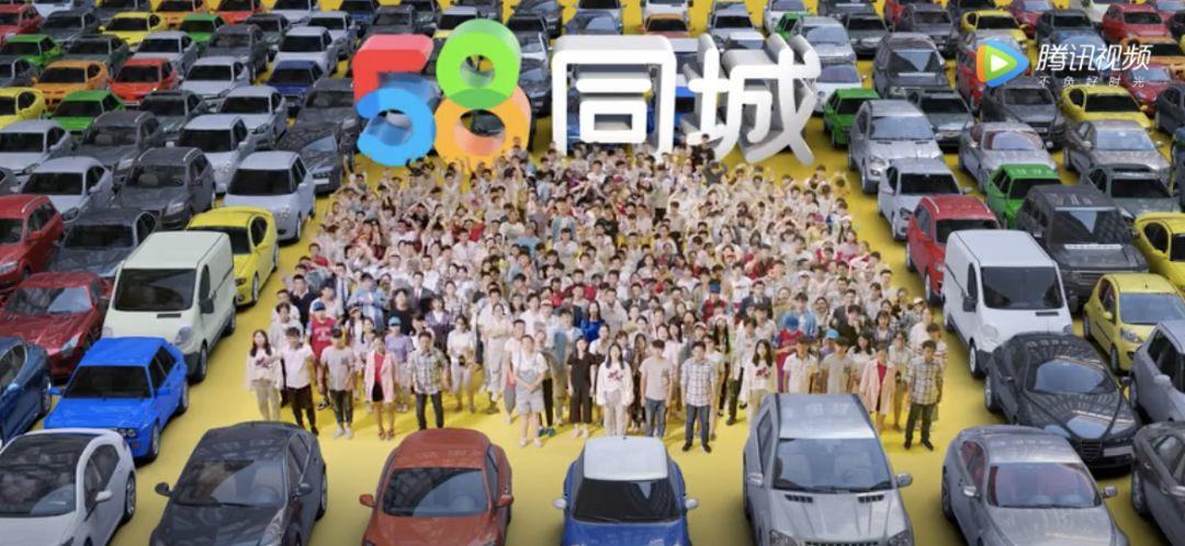 太魔性!看58同城最新广告如何搅动二手车市场