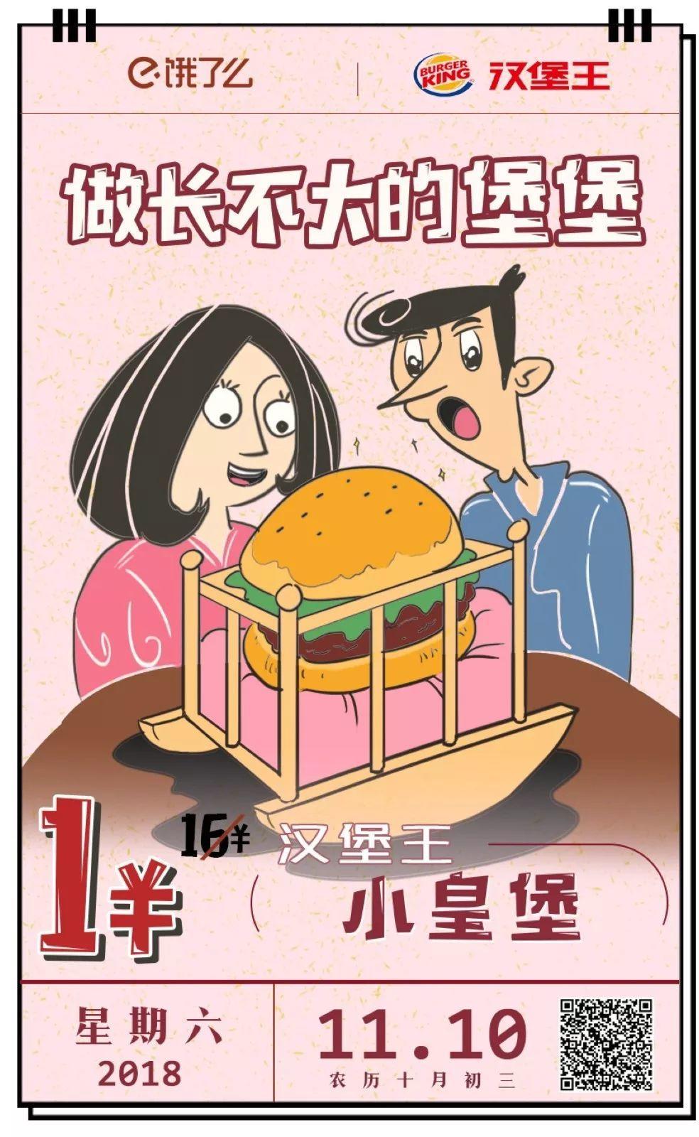 请吃百万大餐!围观饿了么的第一次双11狂欢