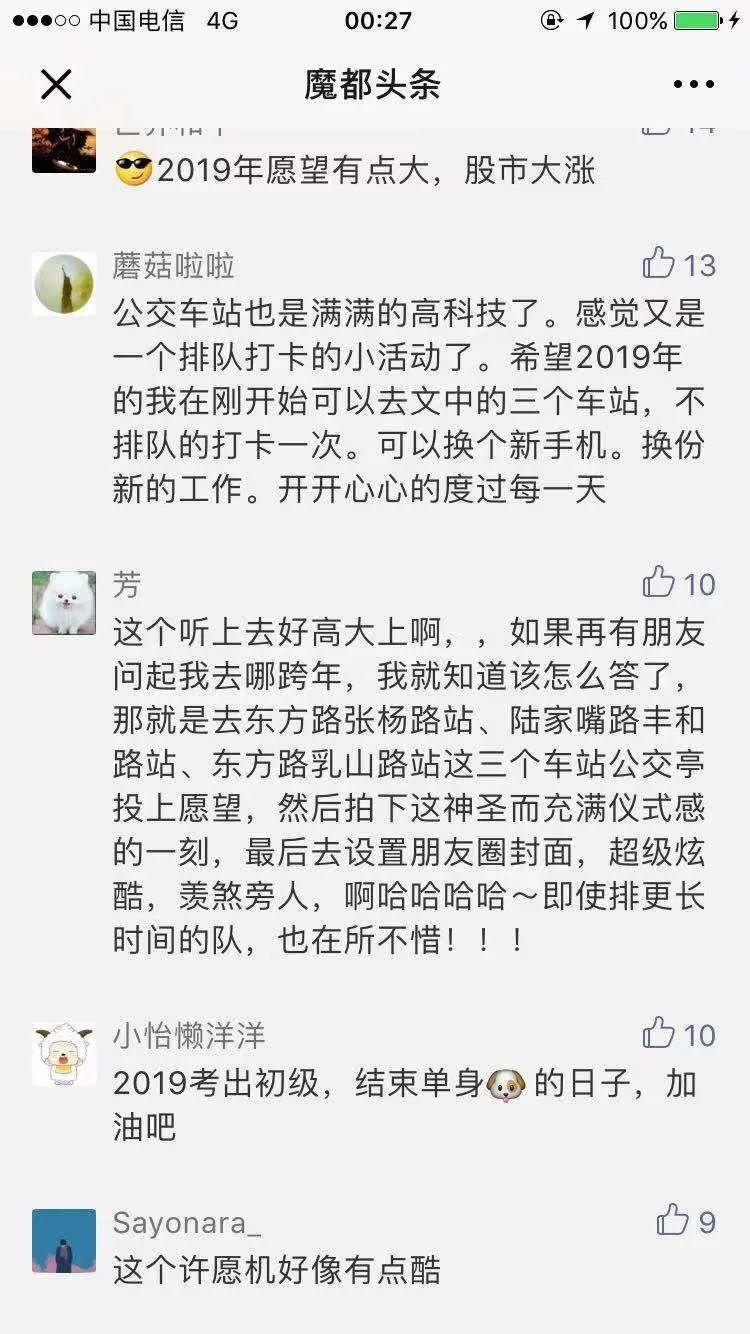 2019年第一个事件营销:999感冒灵承包整个上海的心愿