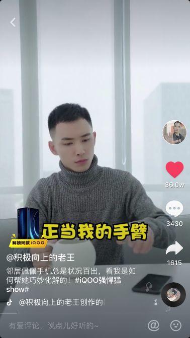 """聚力狙击""""社交+电商"""",iQOO抖音快闪店掀起营销变革新浪潮"""