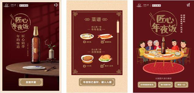 """盘点春节营销美食:腾讯""""年味""""满足TA多元口味"""