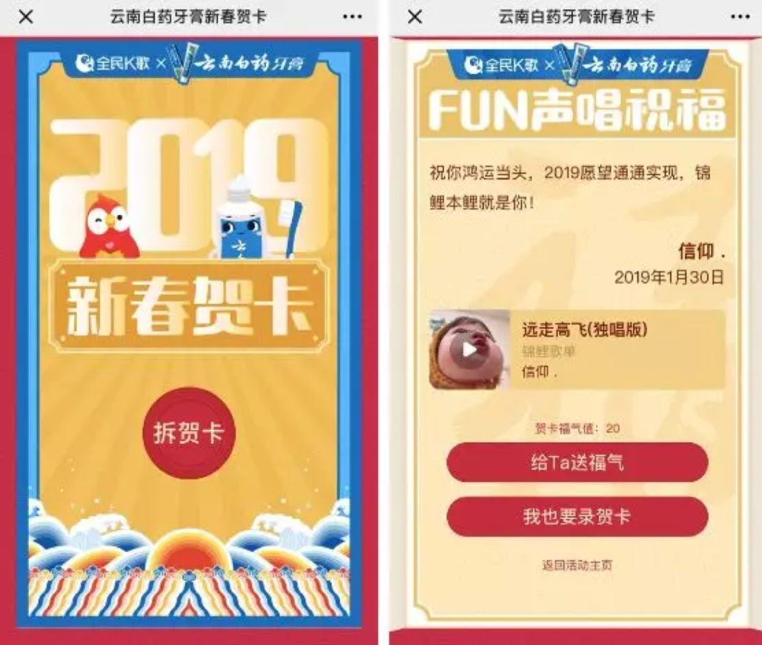 腾讯×日化品牌,洞悉TA触媒习惯焕新春节营销