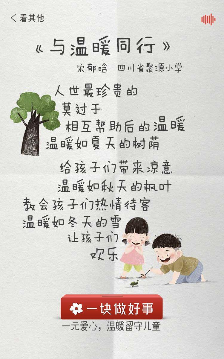 再牛的文案,也比不上小朋友的诗