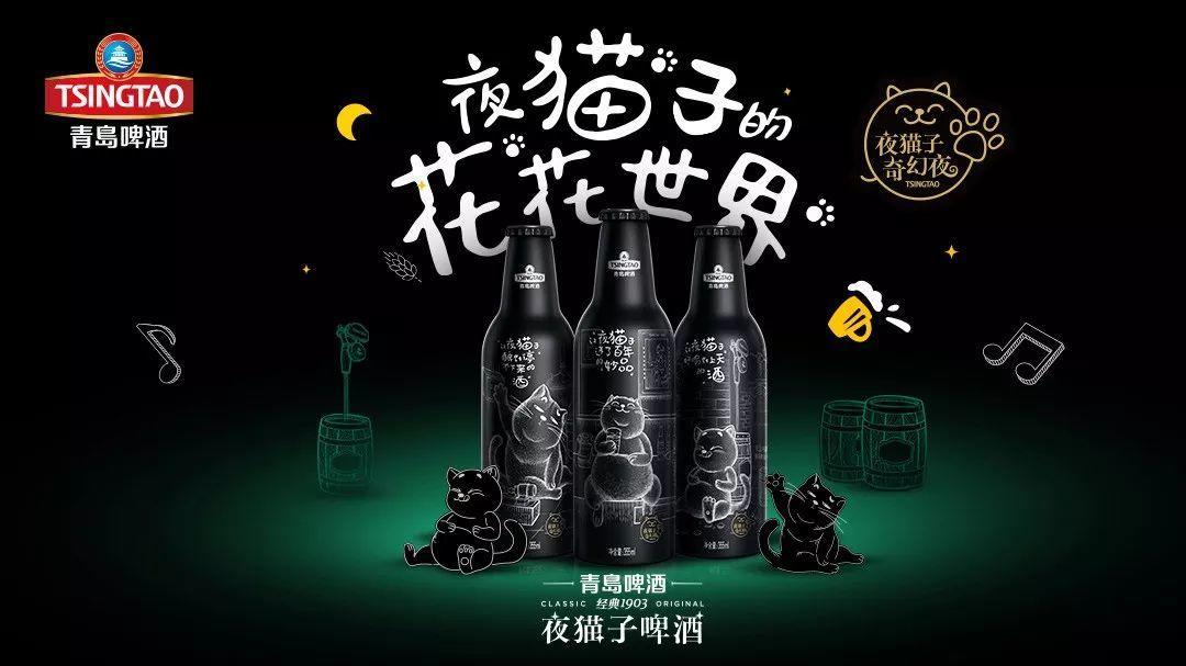 """青岛啤酒,很会""""撩""""年轻人!"""
