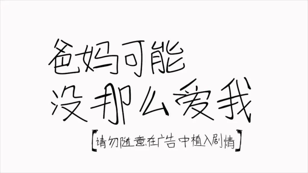 春节广告都这么随意了?线稿直接出街?